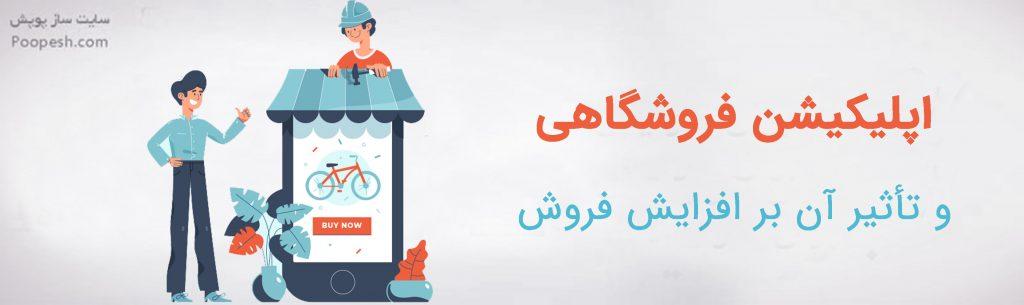 اپلیکیشن فروشگاهی و تأثیر آن بر افزایش فروش - سایت ساز و فروشگاه ساز پوپش