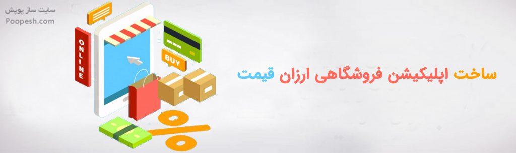ساخت اپلیکیشن فروشگاهی ارزان قیمت - سایت ساز و فروشگاه ساز پوپش