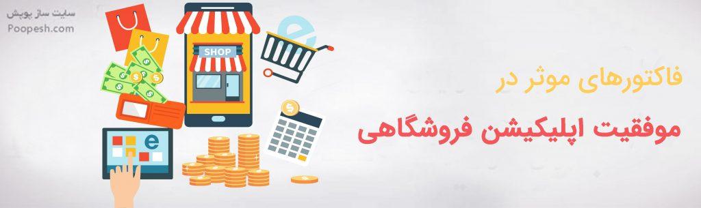 فاکتورهای موثر در موفقیت اپلیکیشن فروشگاهی - سایت ساز و فروشگاه ساز پوپش