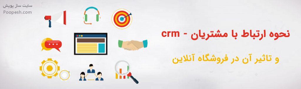 نحوه ارتباط با مشتریان - crm و تاثیر آن در فروشگاه آنلاین - سایت ساز و فروشگاه ساز پوپش