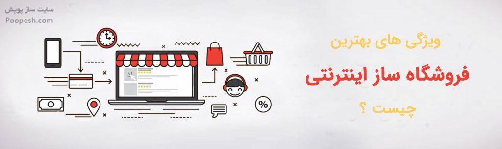 ویژگی های بهترین فروشگاه ساز اینترنتی چیست ؟