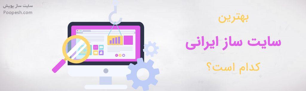 بهترین سایت ساز ایرانی کدام است؟ - سایت ساز و فروشگاه ساز پوپش