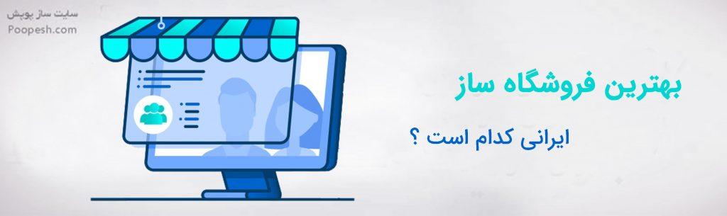 بهترین فروشگاه ساز ایرانی کدام است ؟ - سایت ساز و فروشگاه ساز پوپش