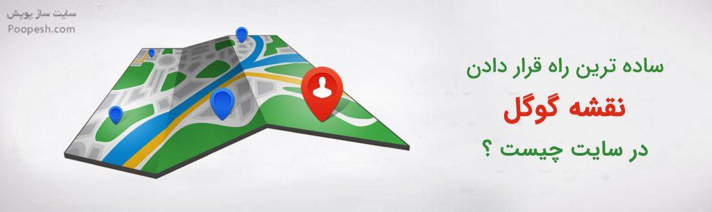 ساده ترین راه قرار دادن نقشه گوگل در سایت چیست ؟