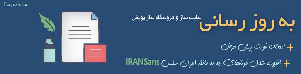 انتخاب فونت پیش فرض + فونتهای جدید مانند ایران سنس