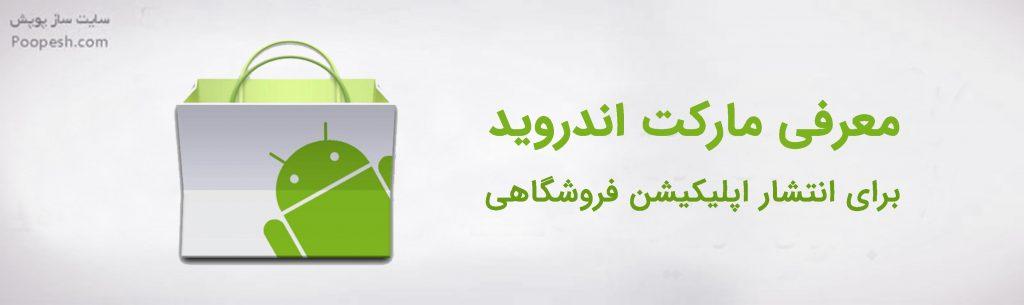 معرفی مارکت اندروید برای انتشار اپلیکیشن فروشگاهی - سایت ساز و فروشگاه ساز پوپش