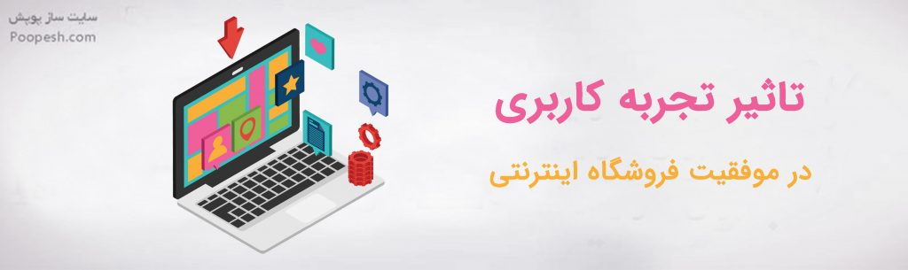 تاثیر تجربه کاربری در موفقیت فروشگاه اینترنتی - سایت ساز و فروشگاه ساز پوپش