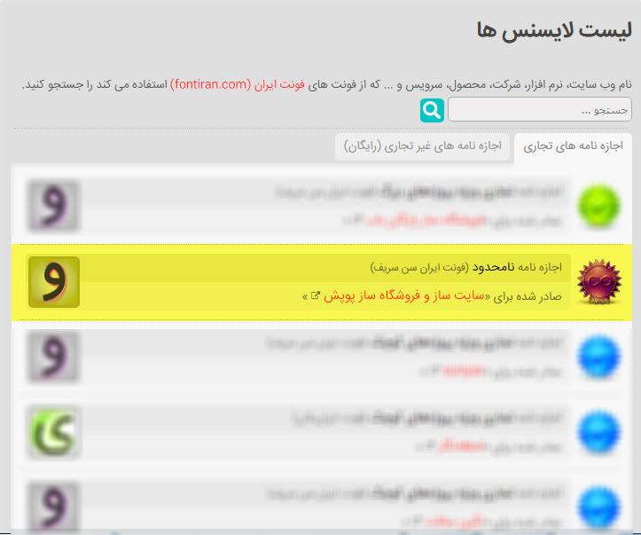 اجازه نامه یا لایسنس استفاده از فونت ایران سنس برای سایت ساز پوپش