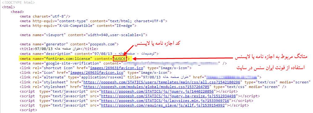 قرار گرفتن متا تگ اجازه نامه یا لایسنس فونت در ویو سورس صفحه