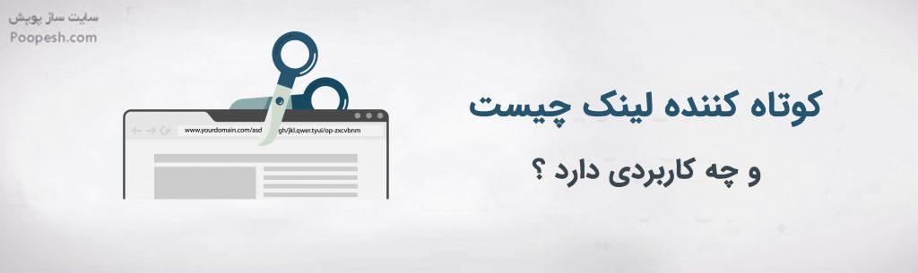 کوتاه کننده لینک چیست و چه کاربردی دارد ؟ - سایت ساز و فروشگاه ساز پوپش