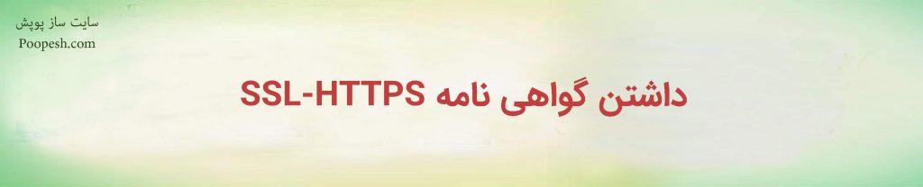 داشتن گواهی نامه SSL-HTTPS