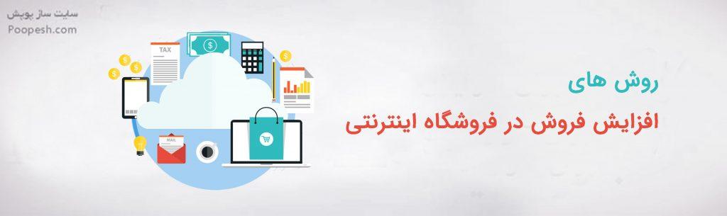 روش های افزایش فروش در فروشگاه اینترنتی - سایت ساز و فروشگاه ساز پوپش
