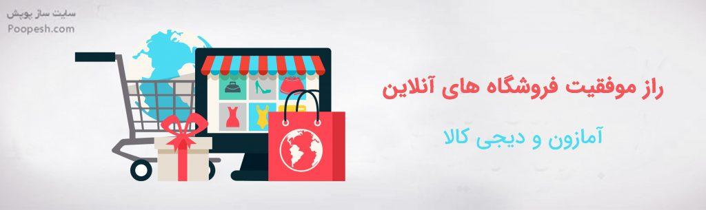 راز موفقیت فروشگاه آنلاین آمازون و دیجی کالا - سایت ساز و فروشگاه ساز پوپش