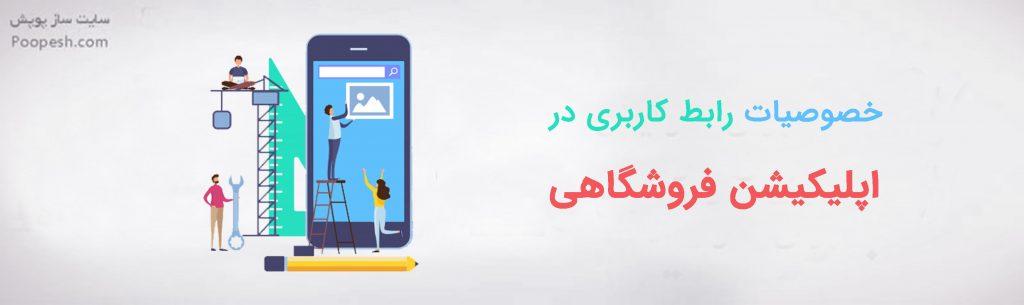 خصوصیات رابط کاربری در اپلیکیشن فروشگاهی - سایت ساز و فروشگاه ساز پوپش