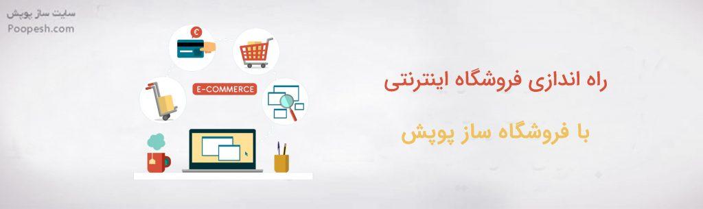 راه اندازی فروشگاه اینترنتی با فروشگاه ساز پوپش و مزایای استفاده از آن