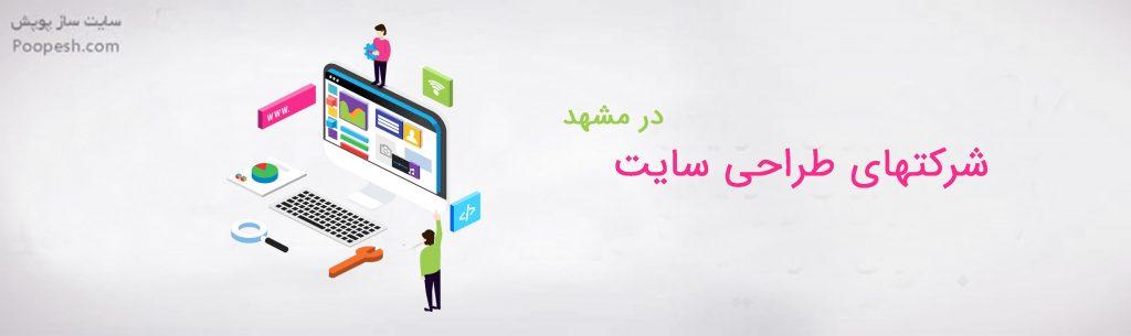 شرکتهای طراحی سایت در مشهد
