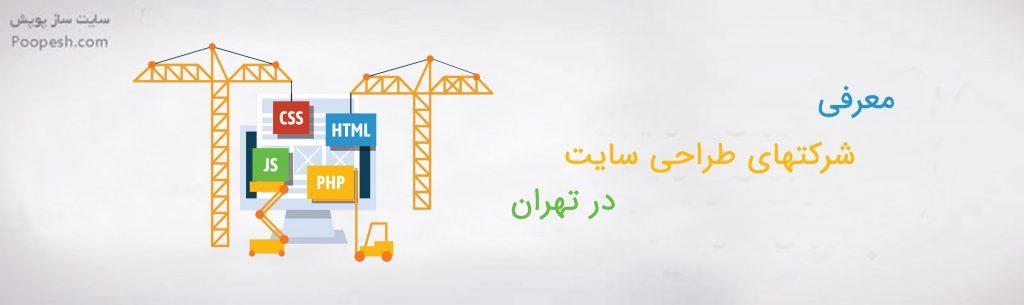 معرفی شرکتهای طراحی سایت در تهران
