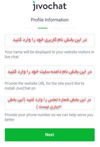 صفحه تکمیل اطلاعات حساب کاربری در jivochat | چت آنلاین برای وب سایت