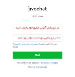 صفحه ایجاد حساب در سایت jivochat | چت آنلاین برای وب سایت