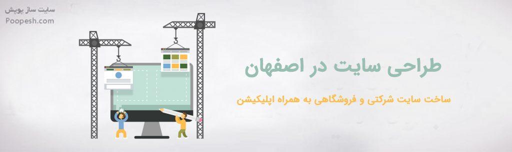 طراحی سایت در اصفهان - ساخت سایت شرکتی و فروشگاهی به همراه اپلیکیشن