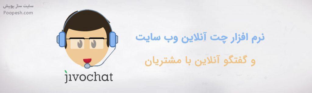 چت آنلاین برای وب سایت و گفتگو آنلاین با مشتریان