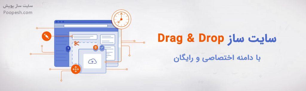 سایت ساز Drag & Drop با دامنه اختصاصی و رایگان - سایت ساز و فروشگاه ساز پوپش