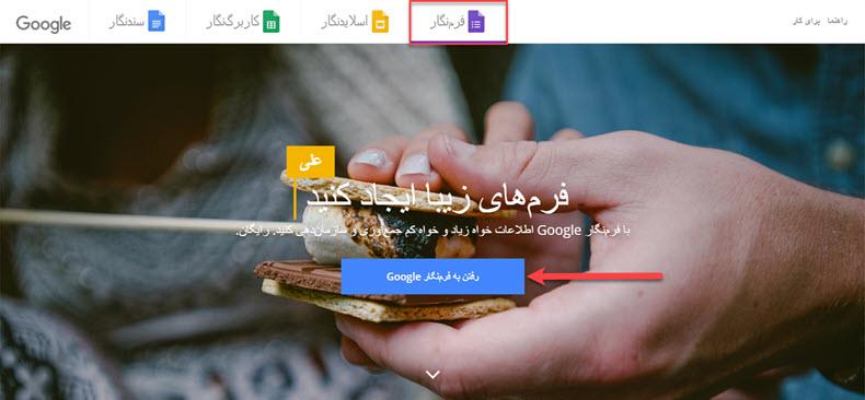 صفحه اصلی فرم ساز گوگل فرم