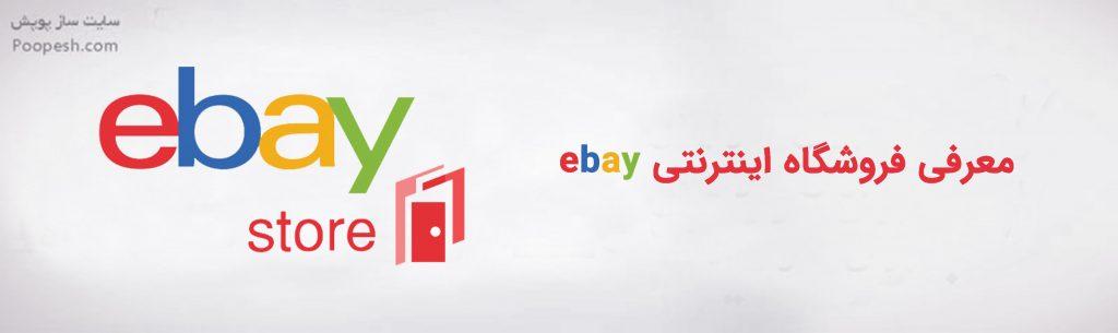 معرفی فروشگاه اینترنتی ebay