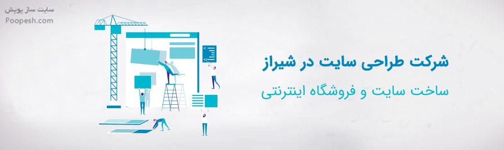شرکت طراحی سایت در شیراز | ساخت سایت و فروشگاه اینترنتی