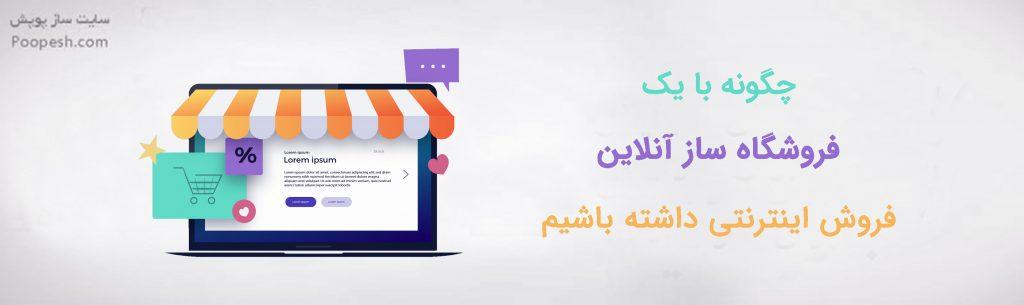 چگونه با یک فروشگاه ساز آنلاین فروش اینترنتی داشته باشیم