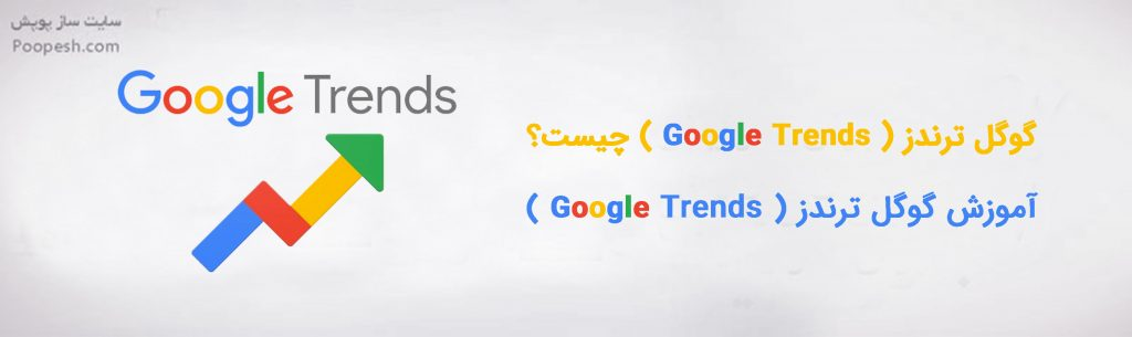 گوگل ترندز (Google Trends ) چیست؟ - آموزش گوگل ترندز (Google Trends )