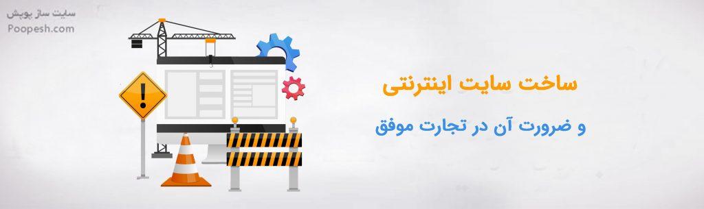 ساخت سایت اینترنتی و ضرورت آن در تجارت موفق