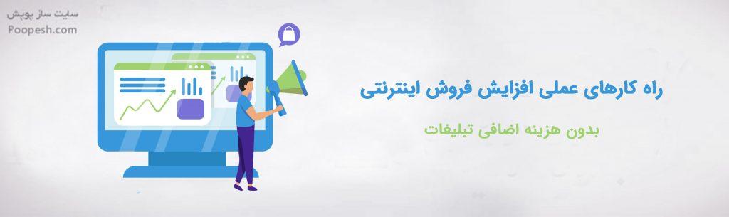 راه کارهای عملی افزایش فروش اینترنتی بدون هزینه اضافی تبلیغات