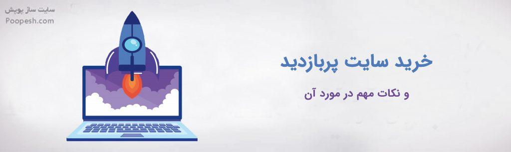 خرید سایت پربازدید و نکات مهم در مورد آن