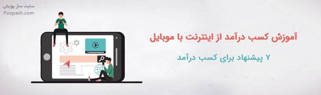 آموزش کسب درآمد از اینترنت با موبایل + 7 پیشنهاد برای کسب درآمد