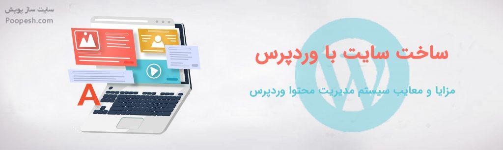 ساخت سایت با وردپرس - مزایا و معایب سیستم مدیریت محتوا وردپرس