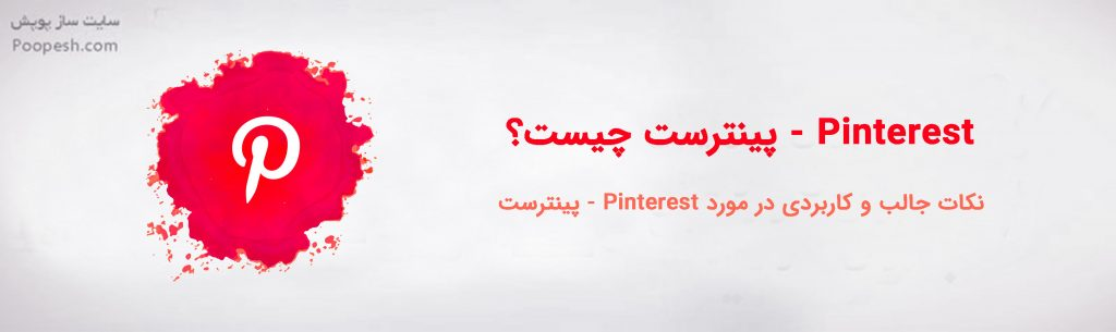 Pinterest - پینترست چیست؟ نکات جالب و کاربردی در مورد Pinterest - پینترست