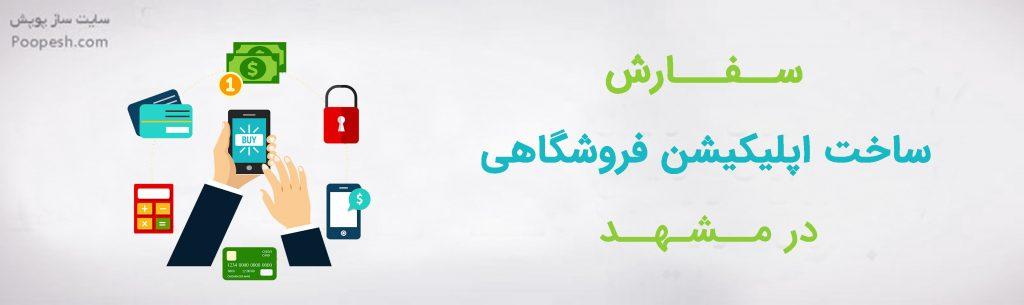 سفارش ساخت اپلیکیشن فروشگاهی در مشهد
