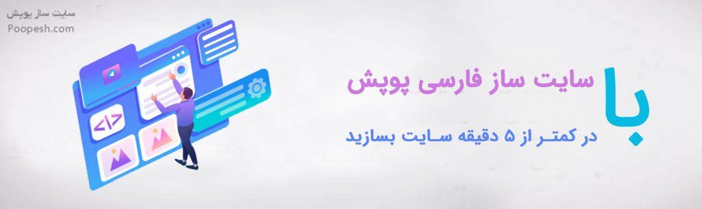 با سایت ساز فارسی پوپش در کمتر از 5 دقیقه سایت بسازید