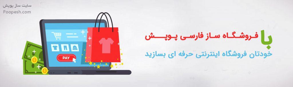 با فروشگاه ساز فارسی پوپش خودتان فروشگاه اینترنتی حرفه ای بسازید
