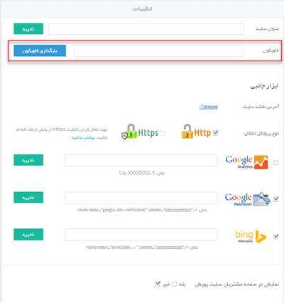 تنظیمات مدیریت سایت