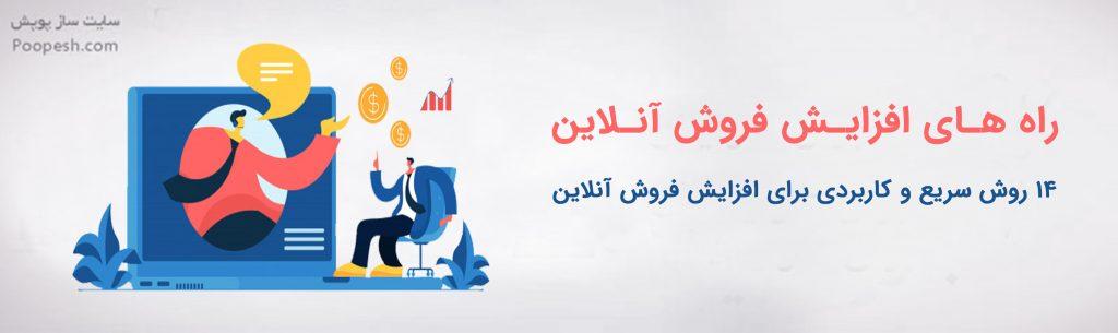 راه های افزایش فروش آنلاین - 14 روش سریع و کاربردی برای افزایش فروش آنلاین