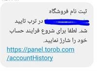متن پیامک تایید پیش ثبت نام در ترب