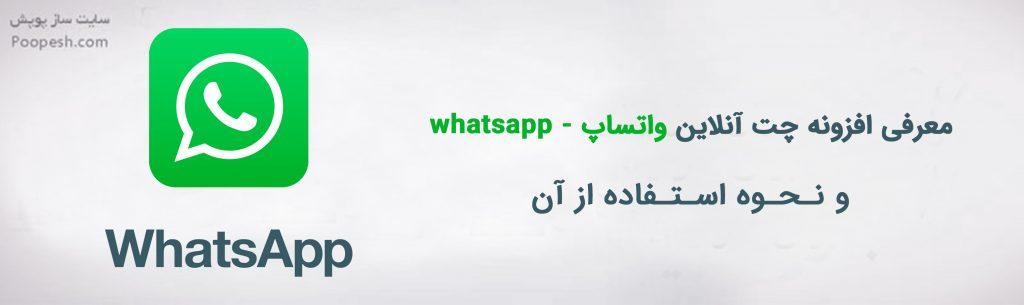 معرفی افزونه چت آنلاین واتساپ - whatsapp و نحوه استفاده از آن