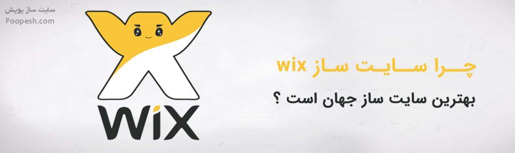 چرا سایت ساز wix بهترین سایت ساز جهان است ؟