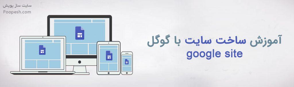 آموزش ساخت سایت با گوگل