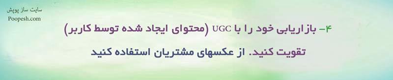 بازاریابی خود را با UGC (محتوای ایجاد شده توسط کاربر)تقویت کنید: از عکسهای مشتریان استفاده کنید